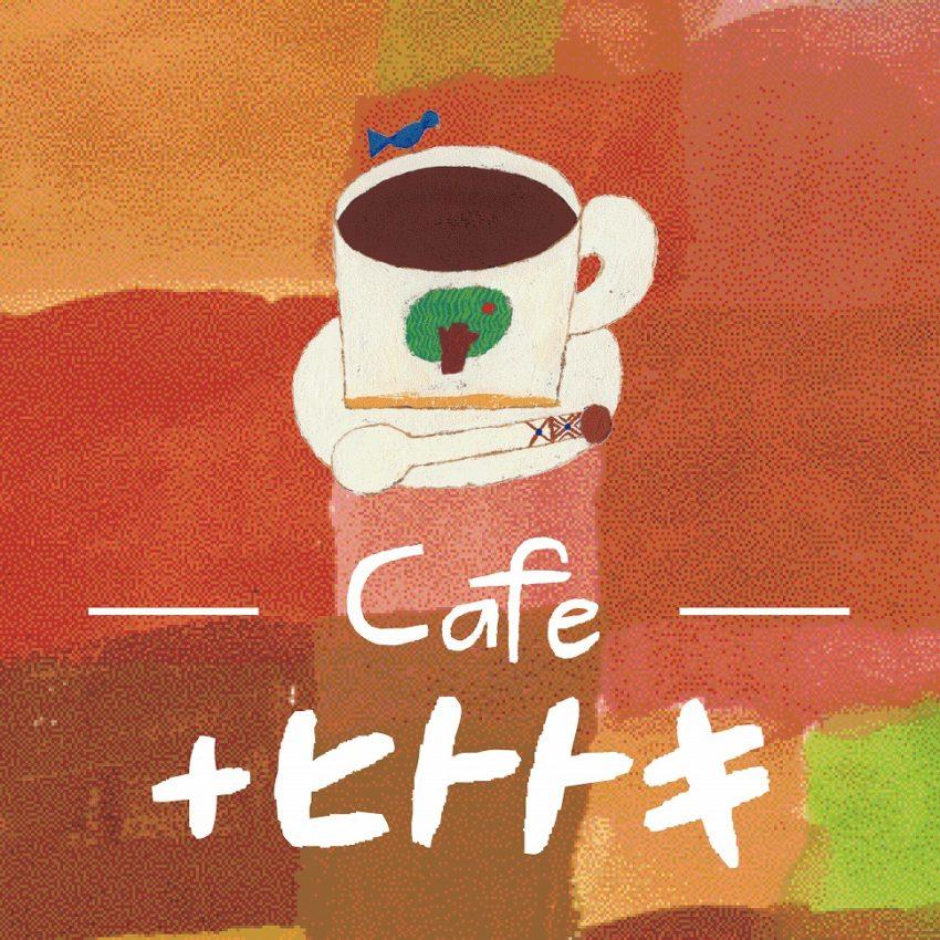 堀口珈琲が飲めるお店「カフェ+ヒトトキ」